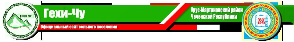 Гехи-Чу | Администрация Урус-Мартановского района ЧР
